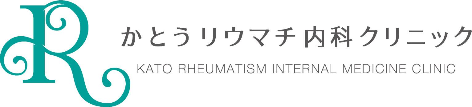 かとうリウマチ内科クリニック KATO RHEUMATISM INTERNAL MEDICINE CLINIC